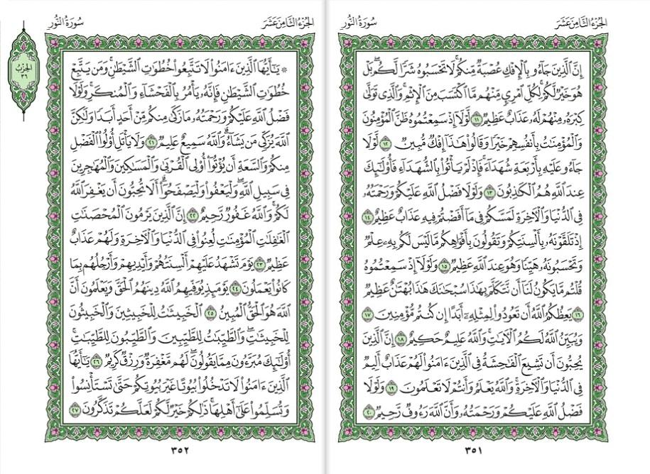 Surah Noor (Ayat 21 – 64) – Abu Suleiman Amaar