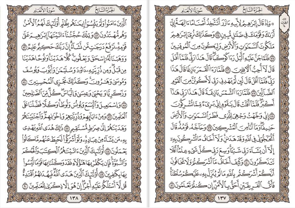 Surah An'aam (Ayat 74 – 110) – AbdurRahman al-Jamaikee
