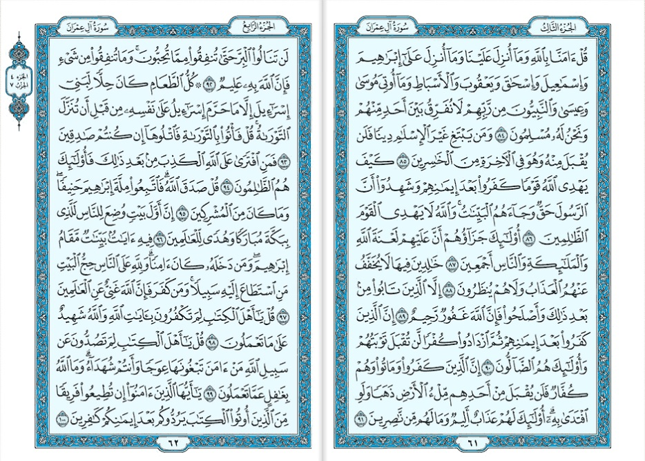 Surah Aal Imran (Ayat 93 – 132) – Zakariyah al Pakistani
