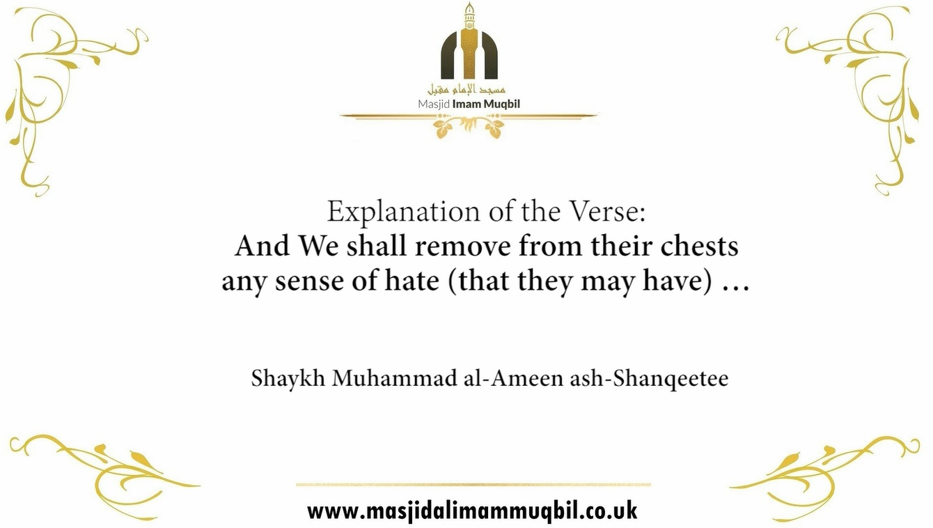 The Removal of All Hate on the Day of Judgement